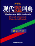 Wörterbuch Chinesisch - Foreign Language Teaching and Research Press